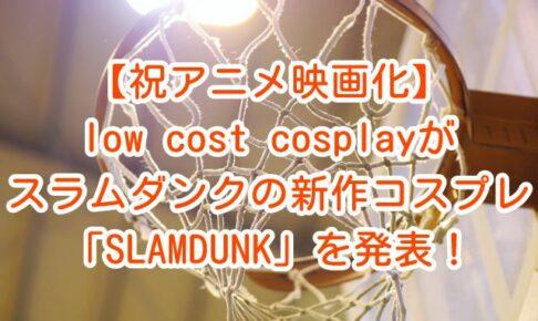 【祝アニメ映画化】low cost cosplayがスラムダンクの新作コスプレ「SLAMDUNK」を発表!