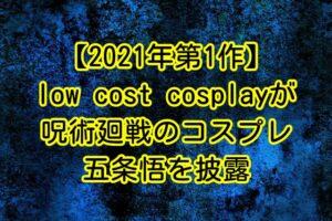 low cost cosplayが2021年初のコスプレを披露!第一弾は呪術廻戦の五条悟